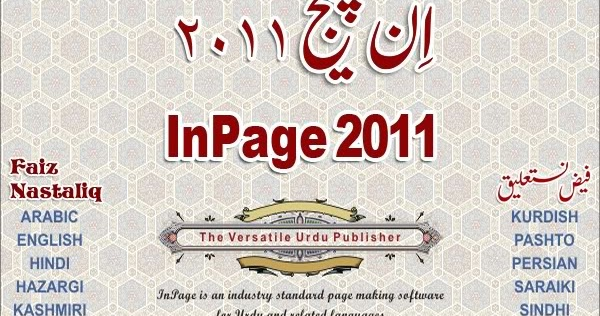 inpage urdu 2004 free  full version filehippo yahoo
