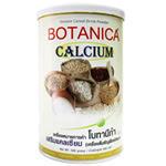 โบทานีก้า สริมแคลเเซียม BOTANICA CALCIUM 500 กรัม