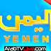 """البث المباشر """"قناة اليمن"""" Yemen TV Live HD"""