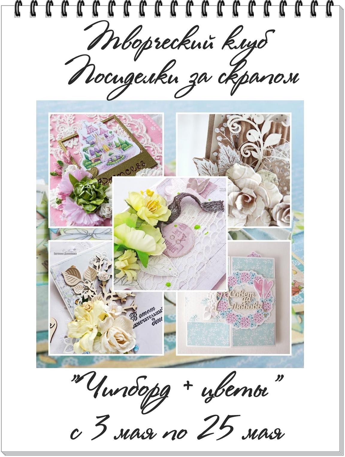 """Задание """"Чипборд +цветы"""""""