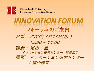 【イノベーションフォーラム】2013年7月17日 尾田 基氏