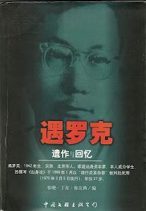 1999,1在北京出版,立即被中共禁销,徐晓,丁东,徐友渔编著。
