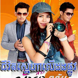 [ Movies ] Chivet Sneha Loeu Dong Phlov - Khmer Movies, Thai - Khmer, Series Movies