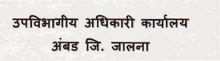 Jalna Zilla Kotwal Bharti 2015 Result