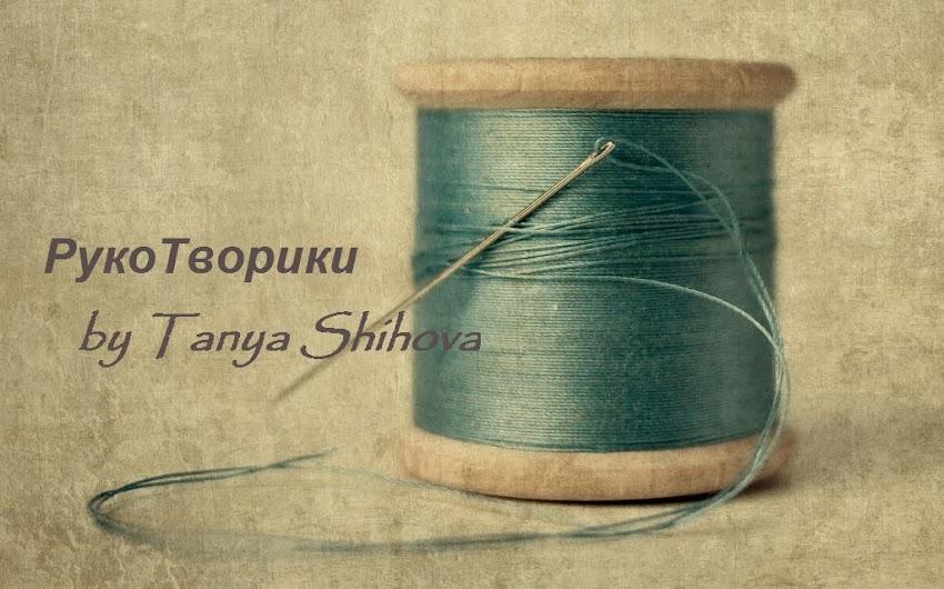 РукоТворики by Tanya Shihova