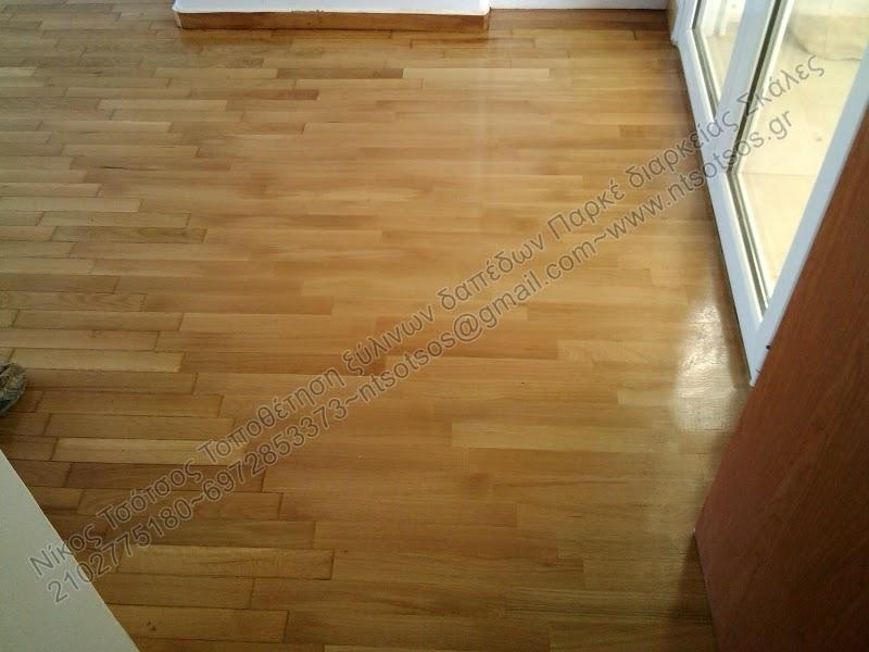 Επισκευή ,τρίψιμο και γυάλισμα σε ξύλινο πάτωμα
