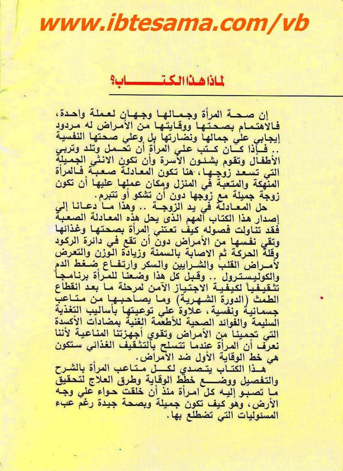 روشتة للجمال والشباب الدائم - محمد ثروت غنيم pdf