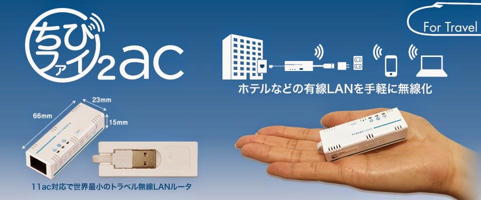 ちびファイ2 ac - 11ac対応の世界最小トラベル無線LANルータ