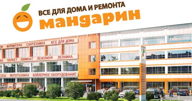фото строительный торговый центр «Мандарин»