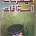 Humphrey ke aitrafat a book by British spy