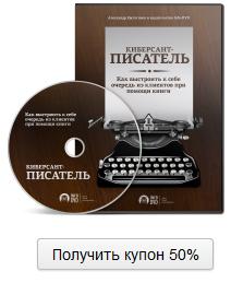 Видеокурс «Киберсант-Писатель»  (Купить со скидкой 50%)