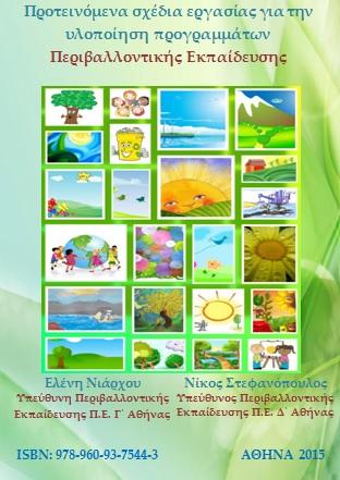 Προτεινόμενα σχέδια εργασίας για την υλοποίηση προγραμμάτων  Περιβαλλοντικής Εκπαίδευσης