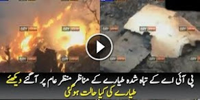 Exclusive Pictures Of PIA Plane Crashed