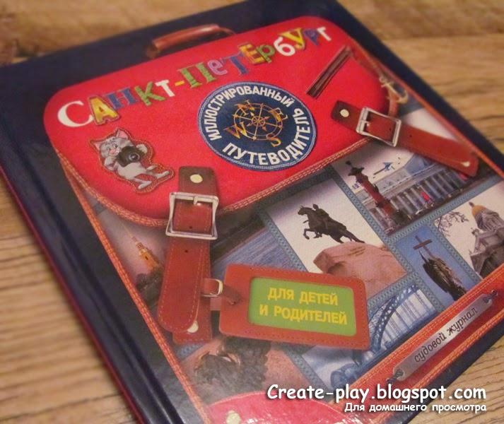 детские книги о Петербурге