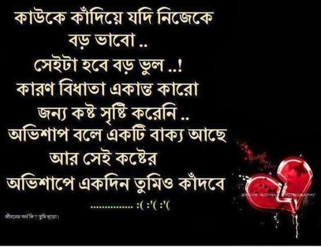 Love Sms Wallpaper Bangla : love sms in hindi english messages in urdu in marathi. bangla sad love quote video hoyto besi ...