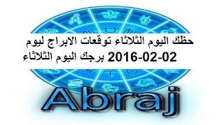 حظك اليوم الثلاثاء توقعات الابراج ليوم 02-02-2016 برجك اليوم الثلاثاء