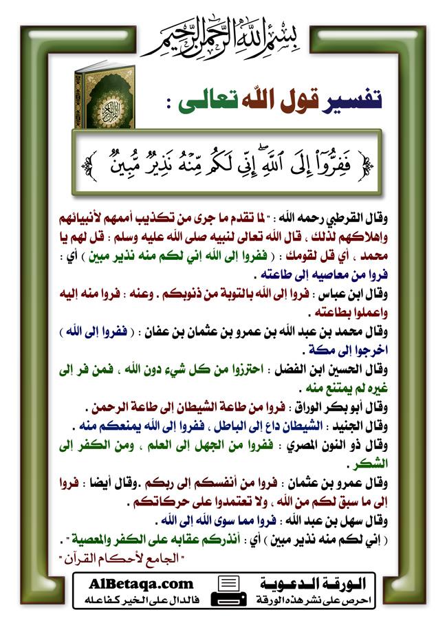 تفسير آيات منتقاة القرآن الكريم tafseer0025.jpg
