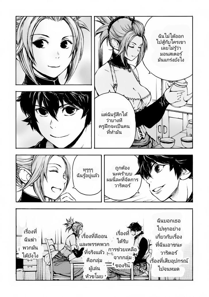 Eden ตอนที่ 9 TH แปลไทย