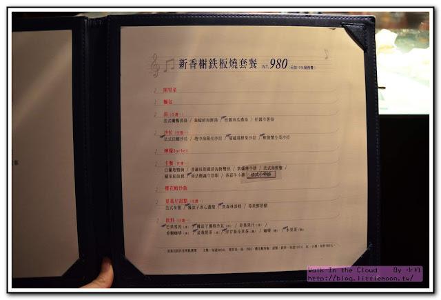 夏慕尼新香榭鐵板燒 - 菜單