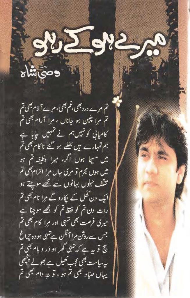 Mere ho kay raho by Wasi Shah pdf