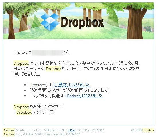 Dropboxから届いたメール