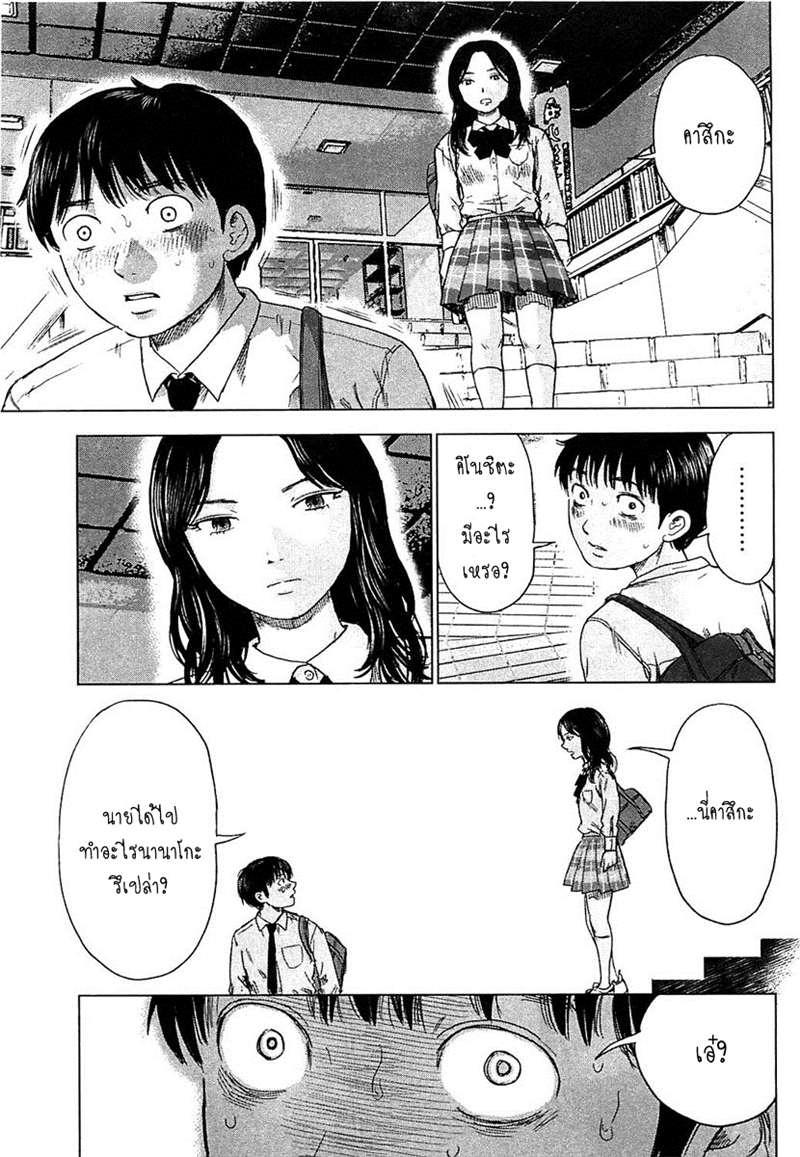 อ่านการ์ตูน Aku no Hana 10 ภาพที่ 7