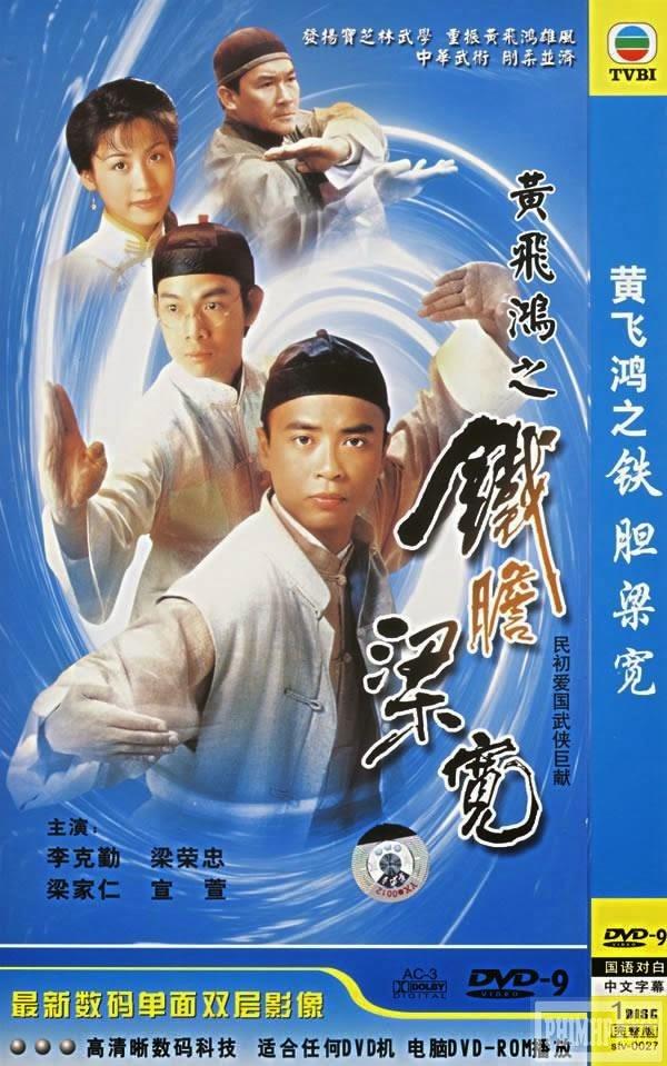 poster Lương Khoan Can Trường