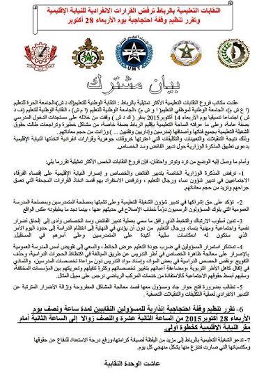 النقابات التعليمية بالرباط ترفض القرارات الانفرادية للنيابة الإقليمية وتقرر تنظيم وقفة احتجاجية يوم الأربعاء 28 أكتوبر