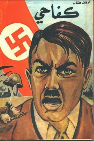 كفاحـــــي /  هتلر