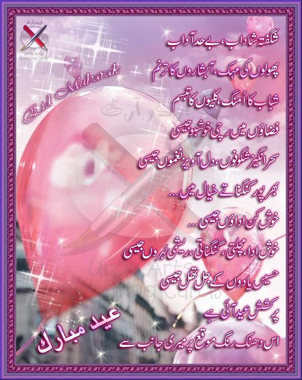 My article eid urdu poetrygreetings and poems eid mubarak urdu poetry quotessher ghazals and poems m4hsunfo