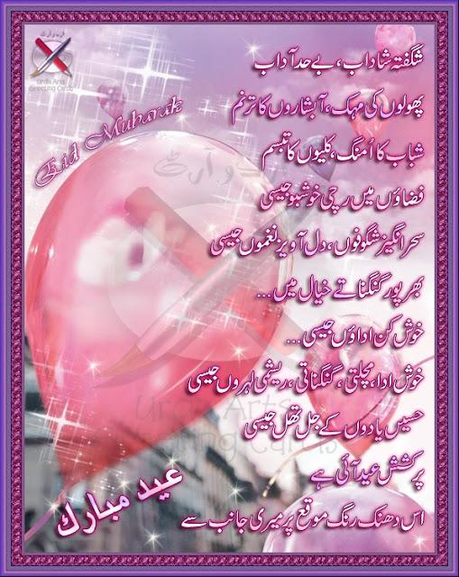 how to write eid mubarak in urdu