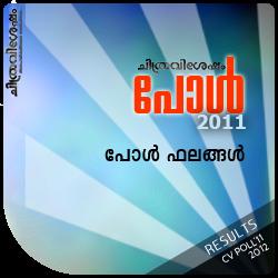 Chithravishesham Poll 2011 - Results