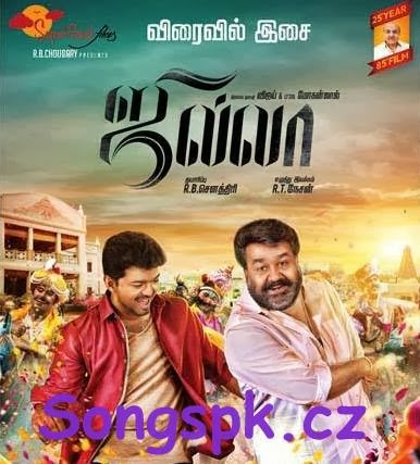 Jilla (2014) Tamil Mp3 Songs Download