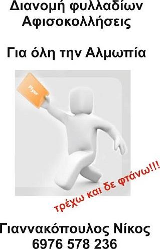 ΔΙΑΝΟΜΗ ΦΥΛΛΑΔΙΩΝ