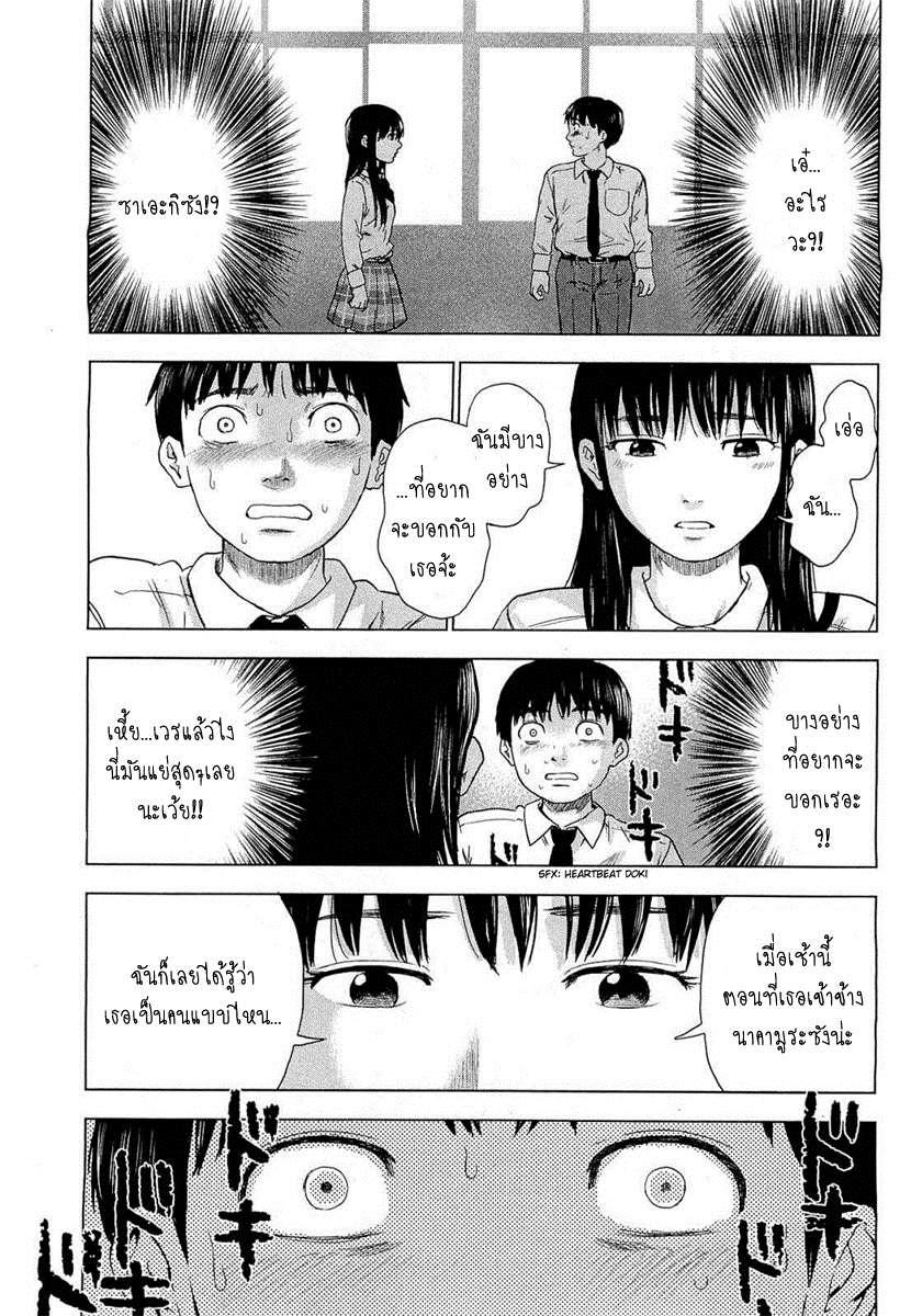 อ่านการ์ตูน Aku no Hana 04 ภาพที่ 27