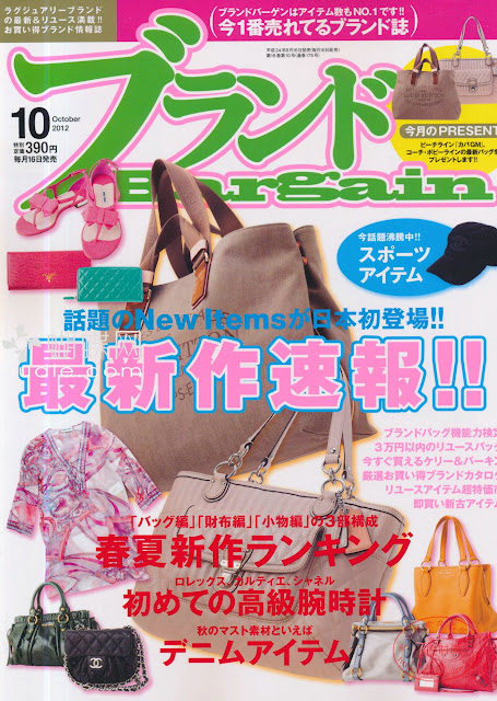 Bargain (ブランドバーゲン) October 2012年10月号 japanese magazine scans