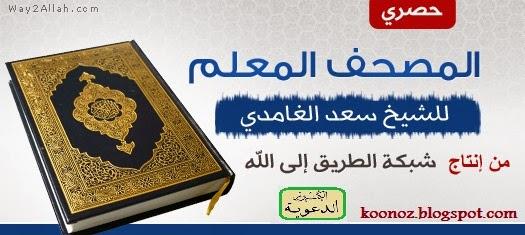 المصحف المعلم كامل للشيخ سعد الغامدي تحميل مباشر