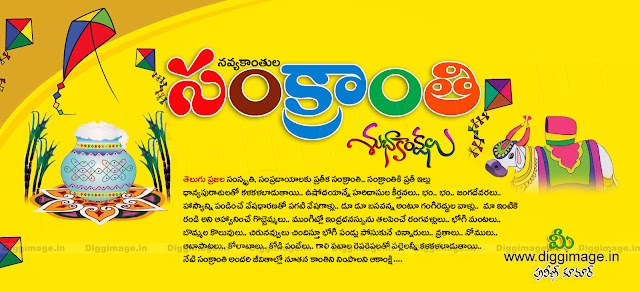 Navyakranthula Sankranthi Subhakankshalu greeting and wallpapers Free Download