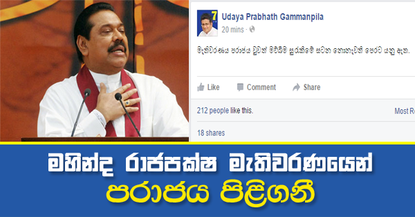 Former leader Mahinda Rajapakse concedes election defeat