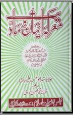 Maarika-e-Eiman-o-Madiyyat Urdu Book