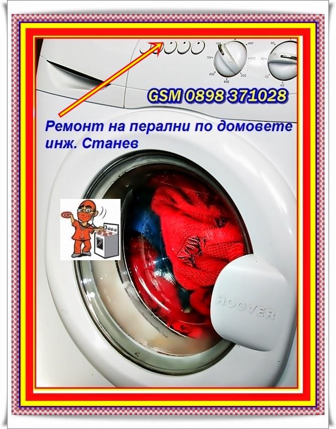 Ремонт на перални - помпа на перална машина