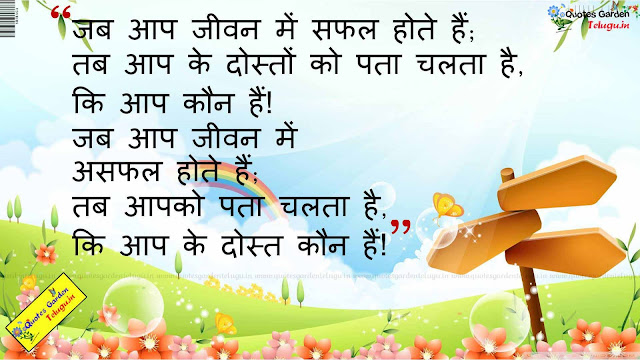 Best Hindi Friendship Quotes Dost shayari in hindi 796