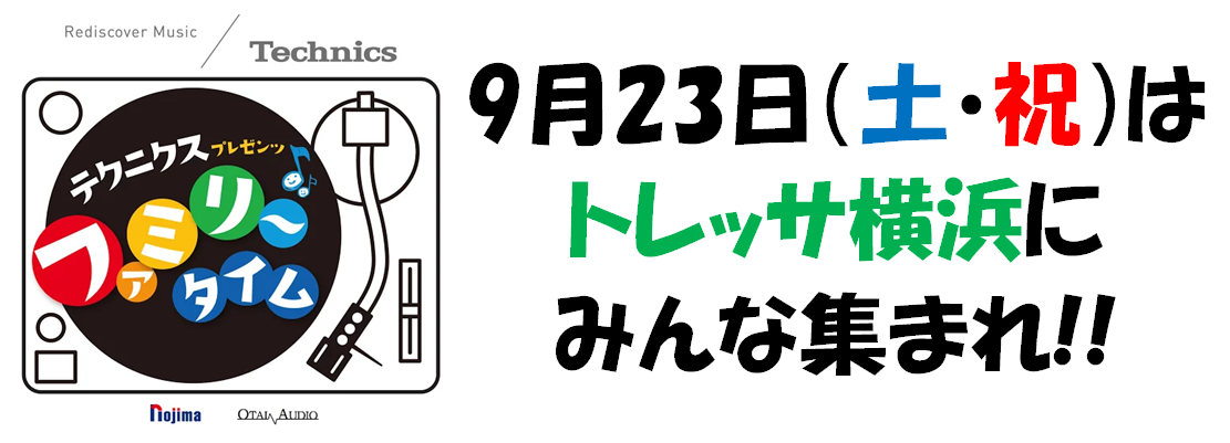 『ファミリータイム in トレッサ横浜』を9月23日(土・祝)に開催します!!