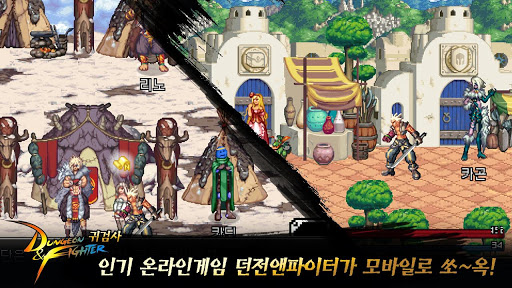 Dungeon & Fighter GHOST KNIGHT Mod Apk v.6 (Unlimited Money)
