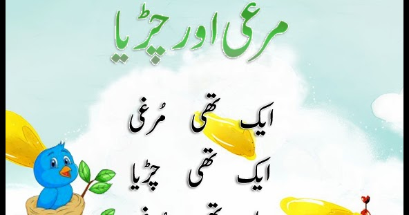 Www Urdu Poems For Kids Com