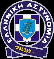 Σύλληψη αλλοδαπού σε περιοχή της Καστοριάς σε βάρος του οποίου εκκρεμούσαν πέντε (5) εντάλματα σύλληψης