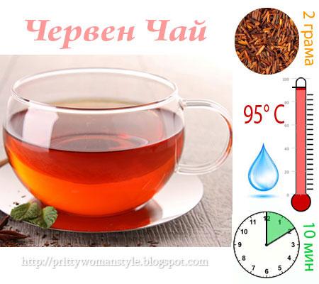 Как да приготвим червен чай и полезни свойства на червения чай