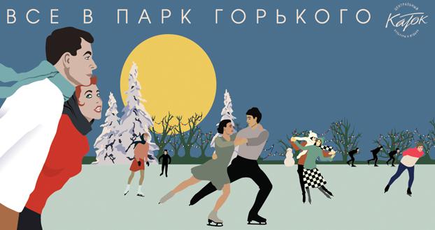 Каток и белки. Парк Горького