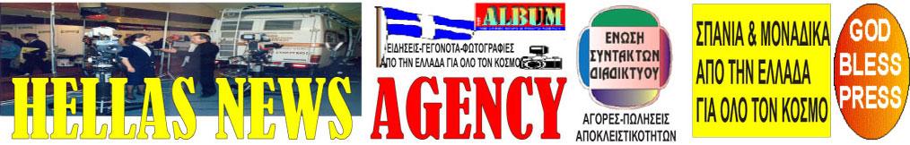 NEWS-AGENCY πρακτορείο ειδήσεων