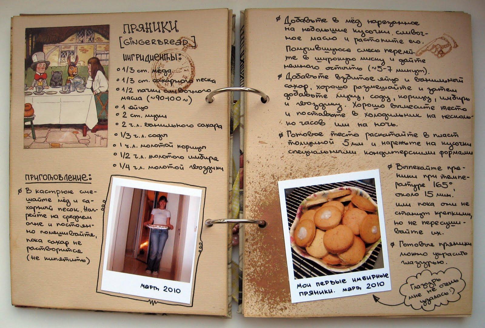 Книга своими руками рецепт 92
